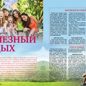 """Журнал """"Сахалинка"""""""